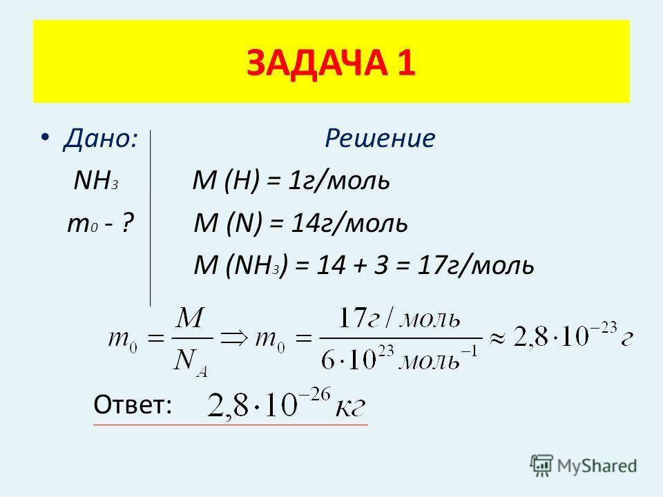 Дано: Решение NН 3 М (Н) = 1г/моль m 0 - ? М (N) = 14г/моль М (NН 3 ) = 14 + 3 = 17г/моль Ответ: ЗАДАЧА 1