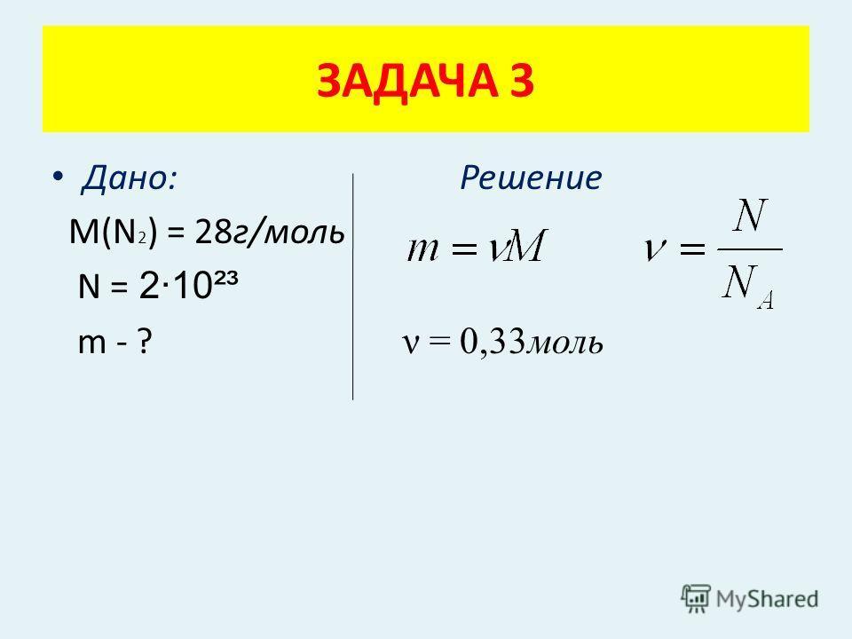 Дано: Решение М(N 2 ) = 28г/моль N = 2·10²³ m - ? ν = 0,33моль ЗАДАЧА 3