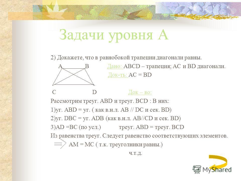 Задачи уровня А 1) Могут ли углы трапеции, взятые в последовательном порядке, быть пропорциональны числам 6,3,4,2 Дано: ABCD - трапеция Найти: углы пропорц. 6,3,4,2 Решение: Для решении этой задачи составим уровнение: 6х + 3х +4х + 2х +360 15х = 360