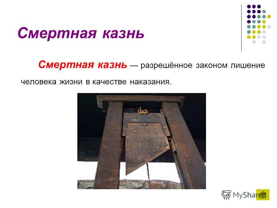 Смертная казнь Смертная казнь разрешённое законом лишение человека жизни в качестве наказания.
