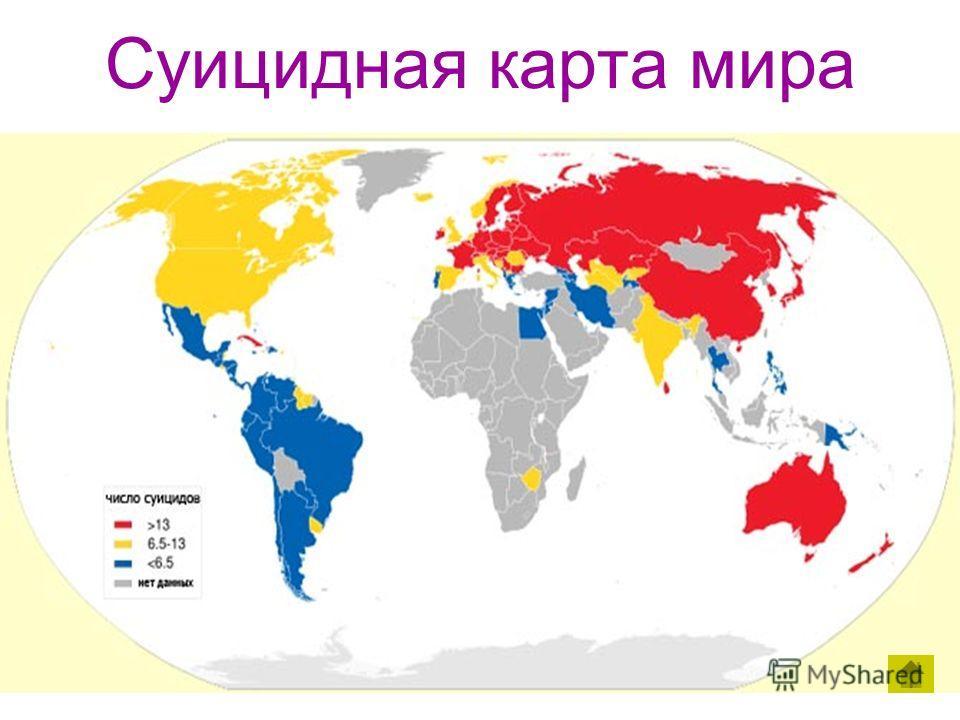Суицидная карта мира