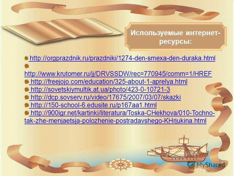 Используемые интернет- ресурсы: http://orgprazdnik.ru/prazdniki/1274-den-smexa-den-duraka.html http://www.krutomer.ru/jj/DRVSSDW/rec=770945/comm=1/HREF http://freejojo.com/education/325-about-1-aprelya.html http://sovetskiymultik.at.ua/photo/423-0-10