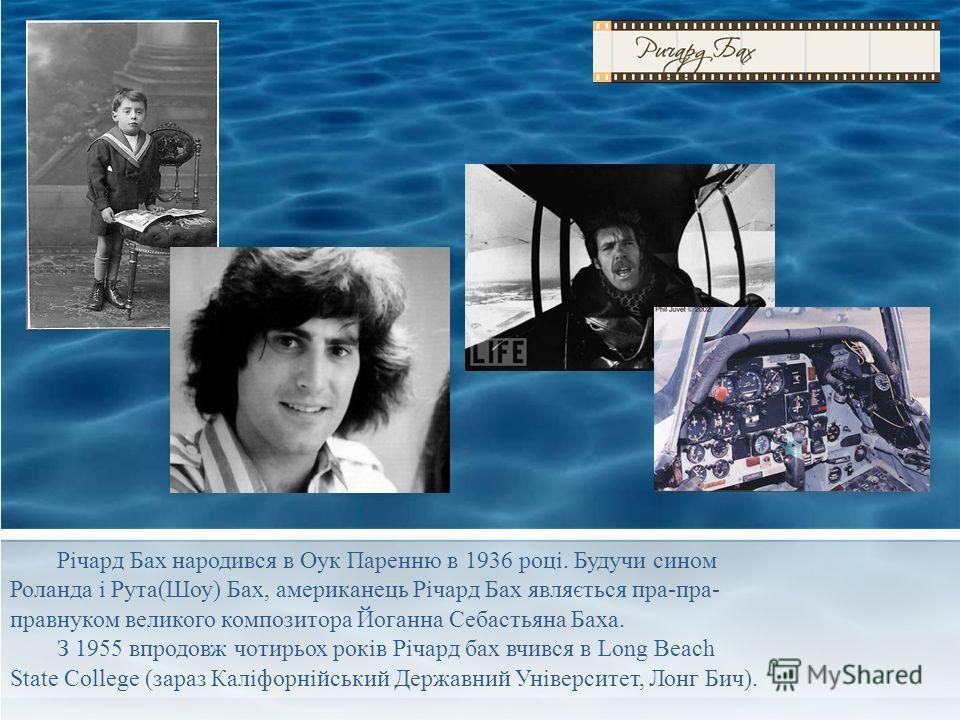 Річард Бах народився в Оук Паренню в 1936 році. Будучи сином Роланда і Рута(Шоу) Бах, американець Річард Бах являється пра-пра- правнуком великого композитора Йоганна Себастьяна Баха. З 1955 впродовж чотирьох років Річард бах вчився в Long Beach Stat