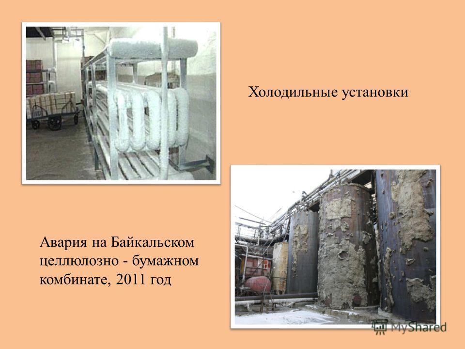 Холодильные установки Авария на Байкальском целлюлозно - бумажном комбинате, 2011 год