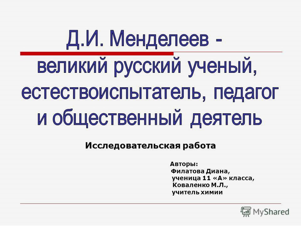 Исследовательская работа Авторы: Филатова Диана, ученица 11 «А» класса, Коваленко М.Л., учитель химии