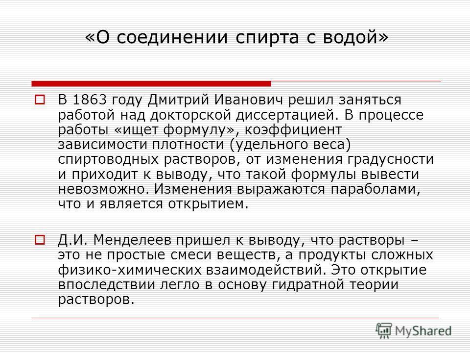 «О соединении спирта с водой» В 1863 году Дмитрий Иванович решил заняться работой над докторской диссертацией. В процессе работы «ищет формулу», коэффициент зависимости плотности (удельного веса) спиртоводных растворов, от изменения градусности и при