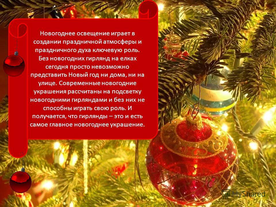 Новогоднее освещение играет в создании праздничной атмосферы и праздничного духа ключевую роль. Без новогодних гирлянд на елках сегодня просто невозможно представить Новый год ни дома, ни на улице. Современные новогодние украшения рассчитаны на подсв