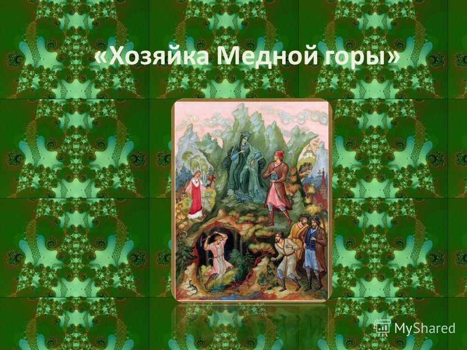 «Хозяйка Медной горы»