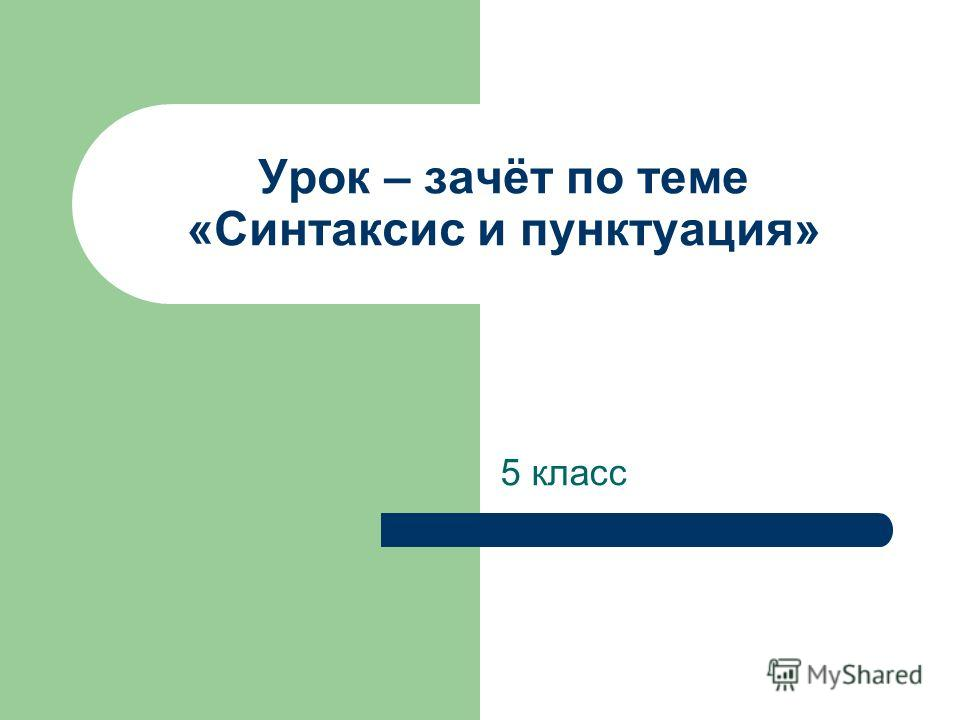 Урок – зачёт по теме «Синтаксис и пунктуация» 5 класс