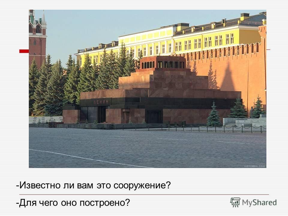 -Известно ли вам это сооружение? -Для чего оно построено?