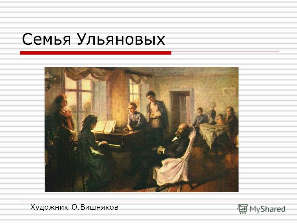 Семья Ульяновых Художник О.Вишняков