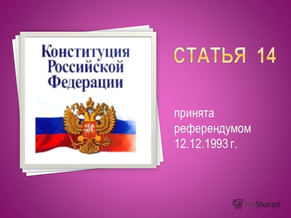 принята референдумом 12.12.1993 г.