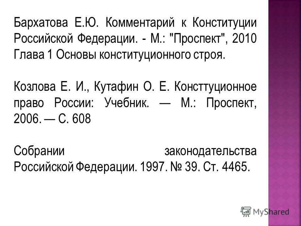 Бархатова Е.Ю. Комментарий к Конституции Российской Федерации. - М.: