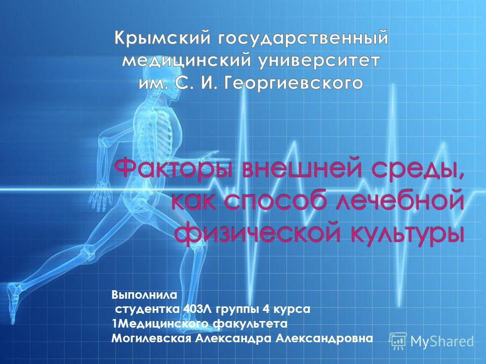 Выполнила студентка 403Л группы 4 курса 1Медицинского факультета Могилевская Александра Александровна