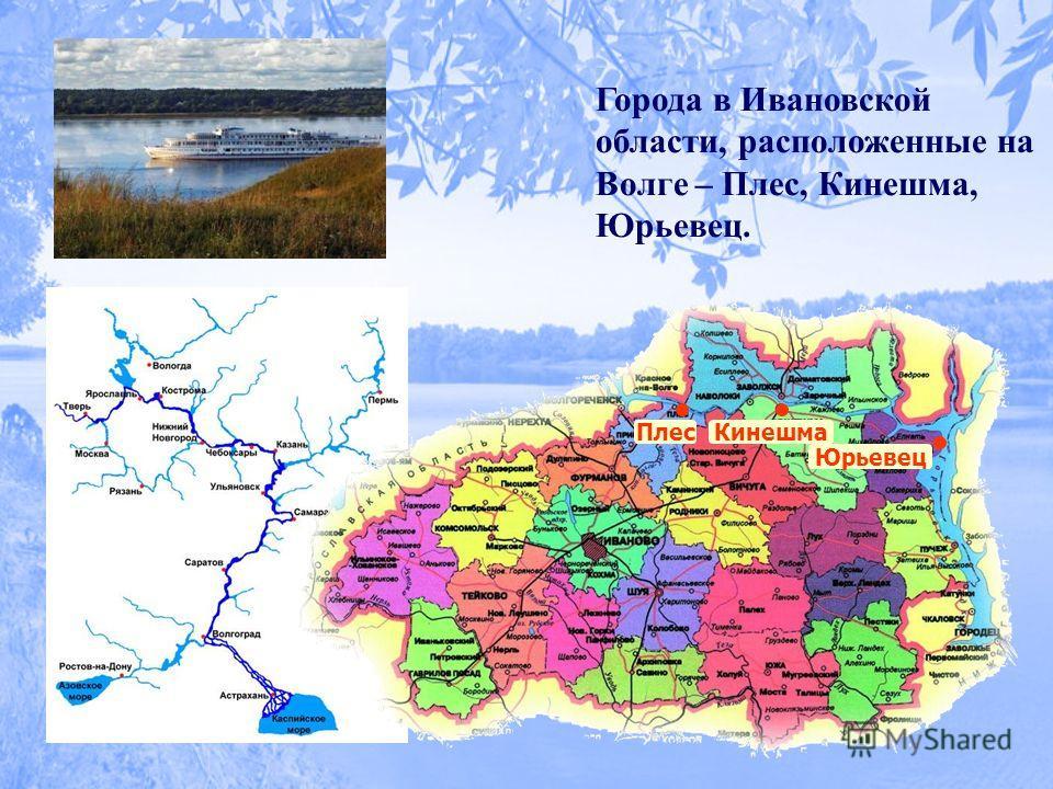 Города в Ивановской области, расположенные на Волге – Плес, Кинешма, Юрьевец. ПлесКинешма Юрьевец