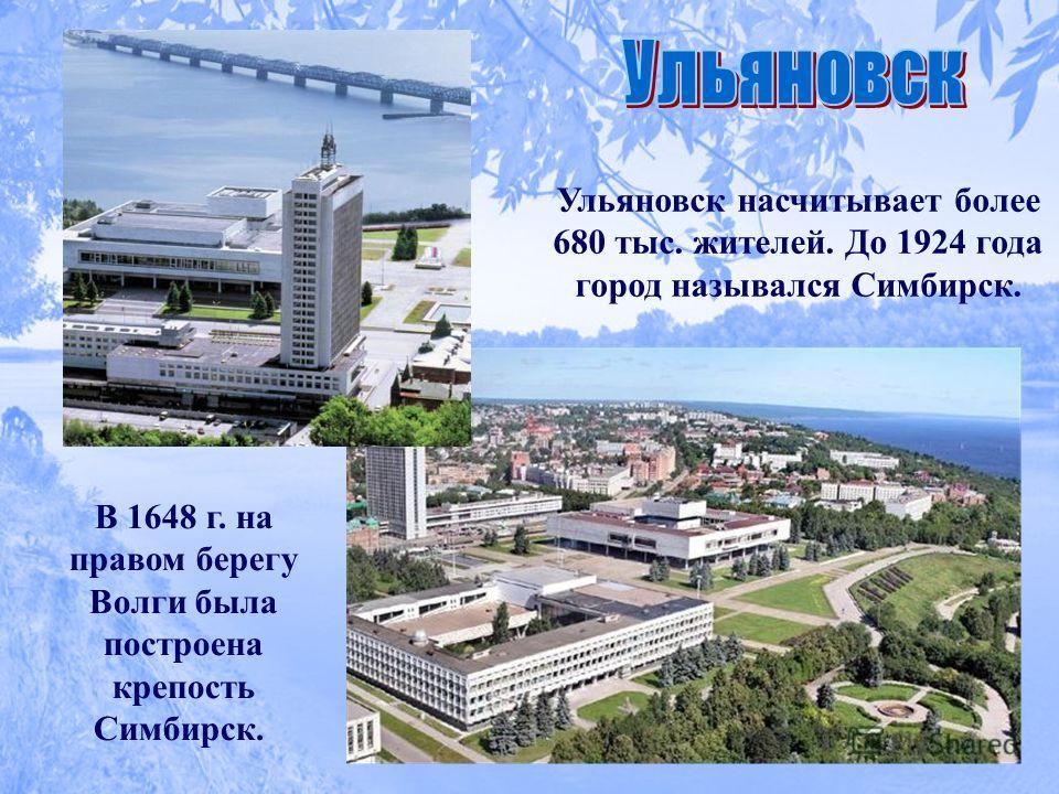 Ульяновск насчитывает более 680 тыс. жителей. До 1924 года город назывался Симбирск. В 1648 г. на правом берегу Волги была построена крепость Симбирск.