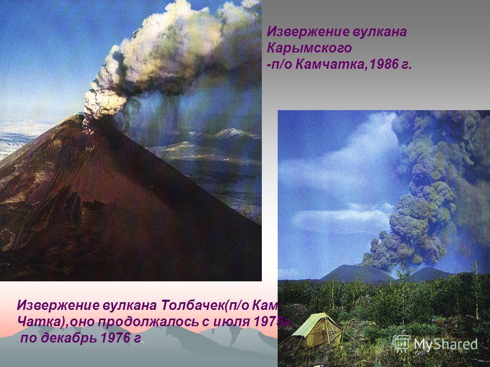 Килиманджа́ро высочайший пик Африки. Эльбрус – высочайшая вершина Кавказских гор Казбек Вулканы не извергавшиеся на памяти человечества