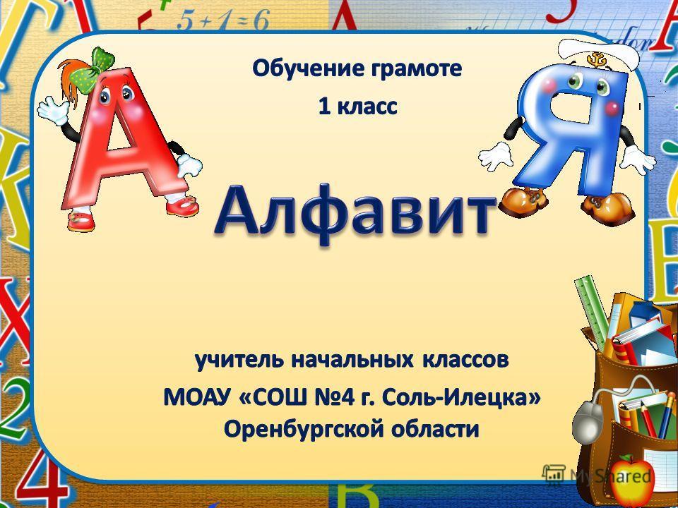 Проект на тему алфавит