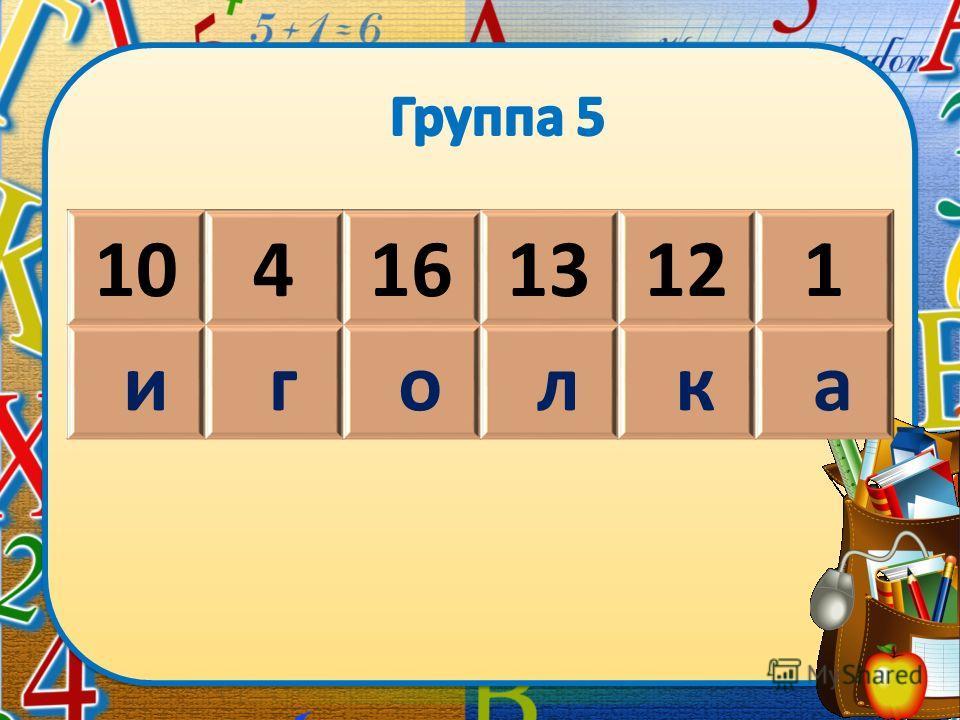 1041613121 и г о л к а