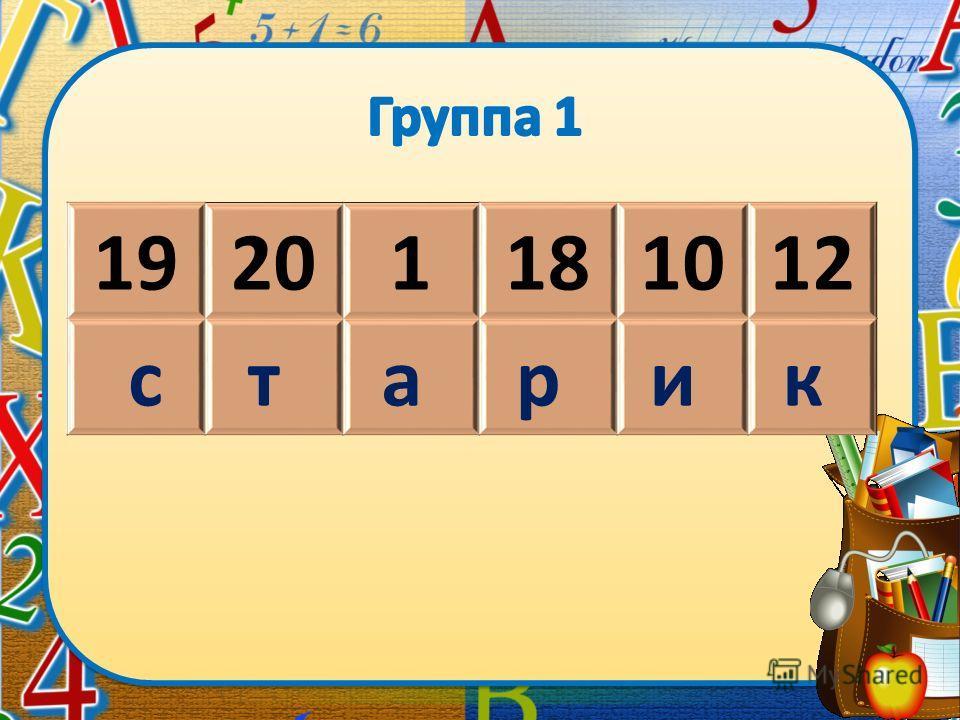 19201181012 ст а р и к