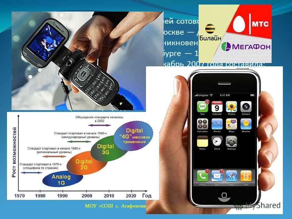 В декабре 2007 года число пользователей сотовой связи в России выросло до 172,87 млн абонентов, в Москве до 29,9, в Санкт- Петербурге до 9,7 млн. Уровень проникновения в России до 119,1 %, Москве 176 %, Санкт-Петербурге 153 %. Доля рынка крупнейших с