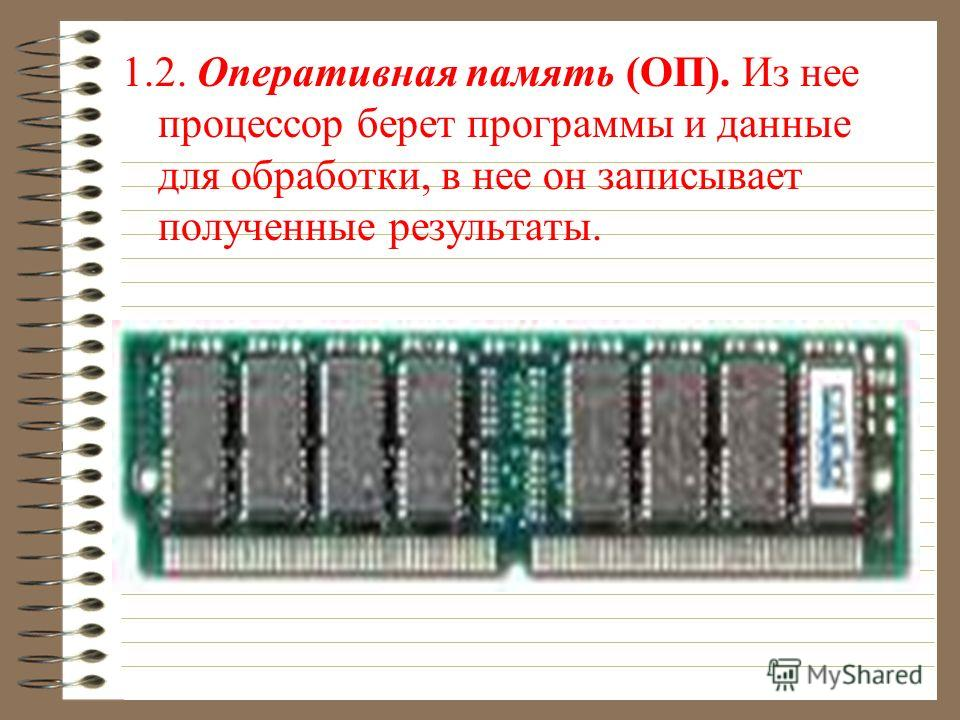 1.1. Процессор – небольшая электронная схема, выполняющая все вычисления и обработку информации. Одинаковые модели микропроцессоров могут иметь разную тактовую частоту. Чем она выше, тем выше производительность процессора. Тактовая частота указывает