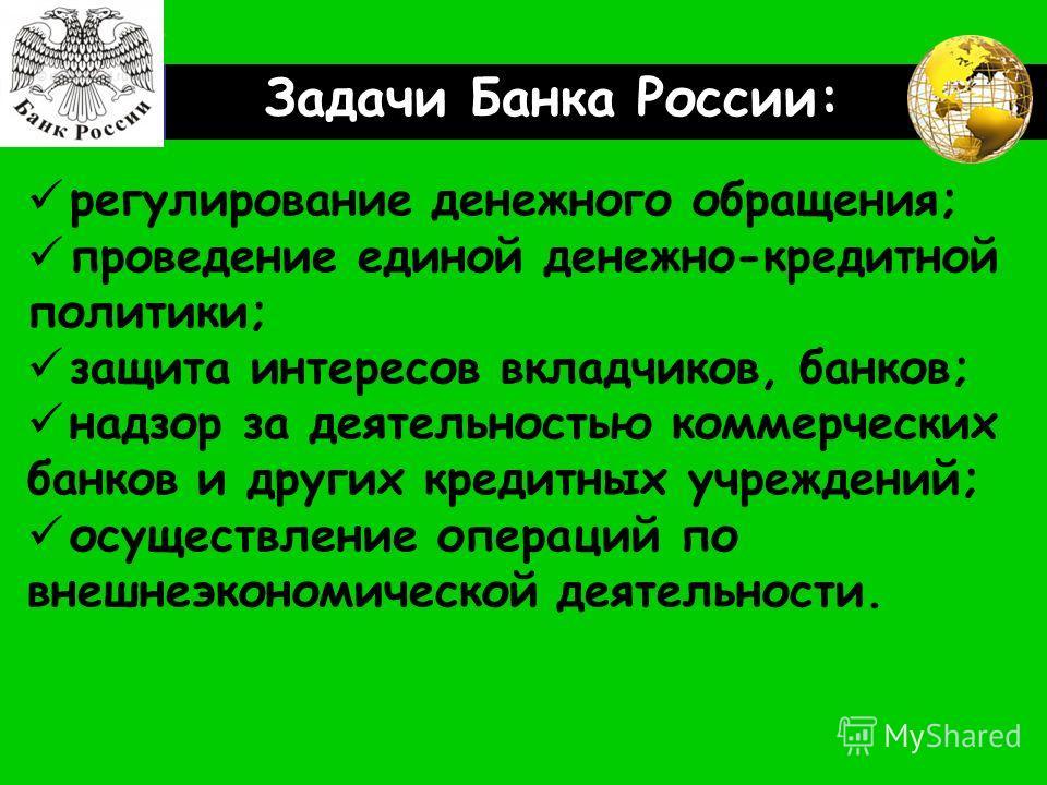 LOGO Центральный банк Российской ...: www.myshared.ru/slide/436575