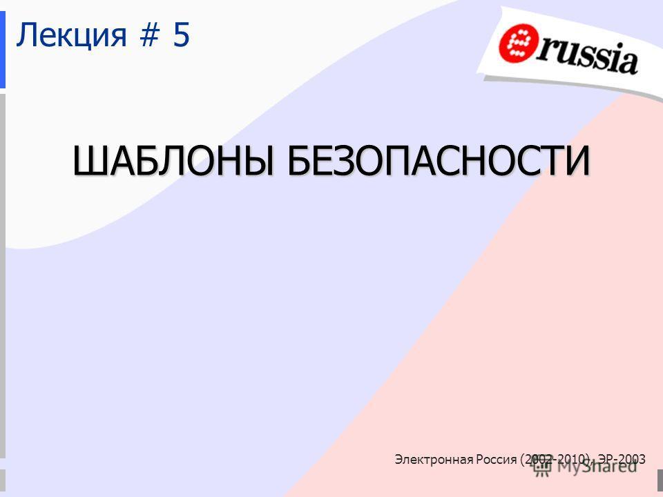 Электронная Россия (2002-2010), ЭР-2003 ШАБЛОНЫ БЕЗОПАСНОСТИ Лекция # 5