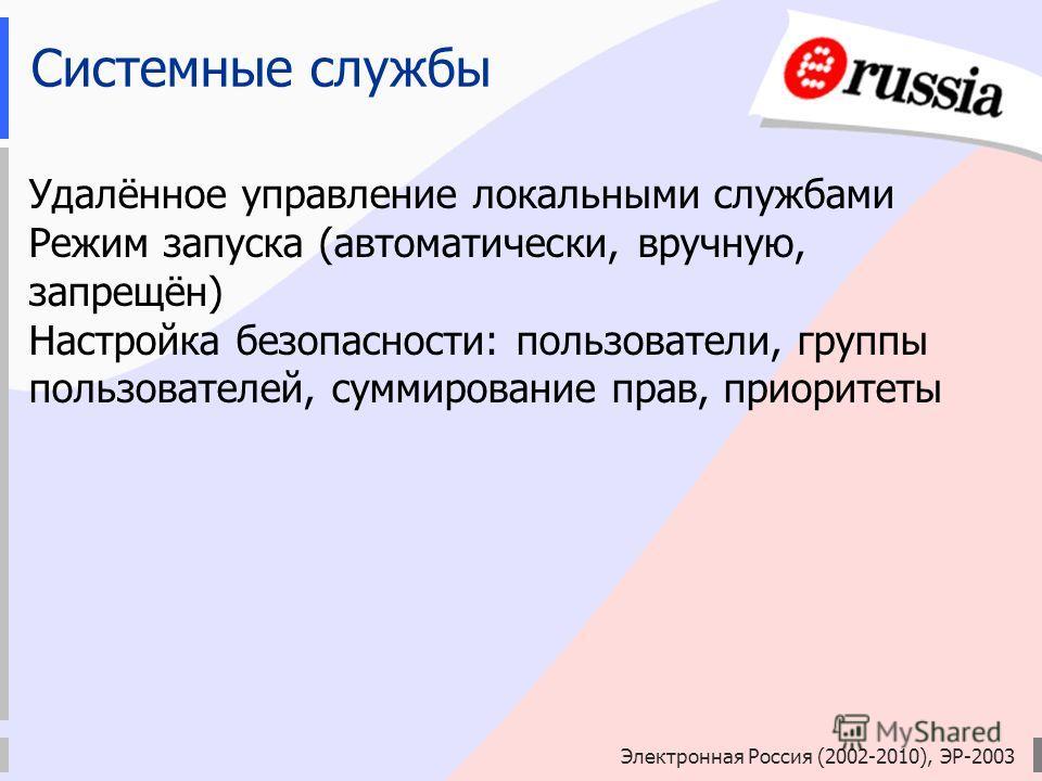 Электронная Россия (2002-2010), ЭР-2003 Системные службы Удалённое управление локальными службами Режим запуска (автоматически, вручную, запрещён) Настройка безопасности: пользователи, группы пользователей, суммирование прав, приоритеты