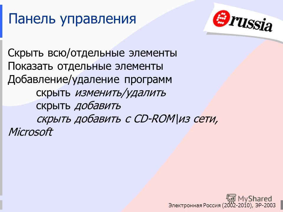 Электронная Россия (2002-2010), ЭР-2003 Панель управления Скрыть всю/отдельные элементы Показать отдельные элементы Добавление/удаление программ скрыть изменить/удалить скрыть добавить скрыть добавить с CD-ROM\из сети, Microsoft