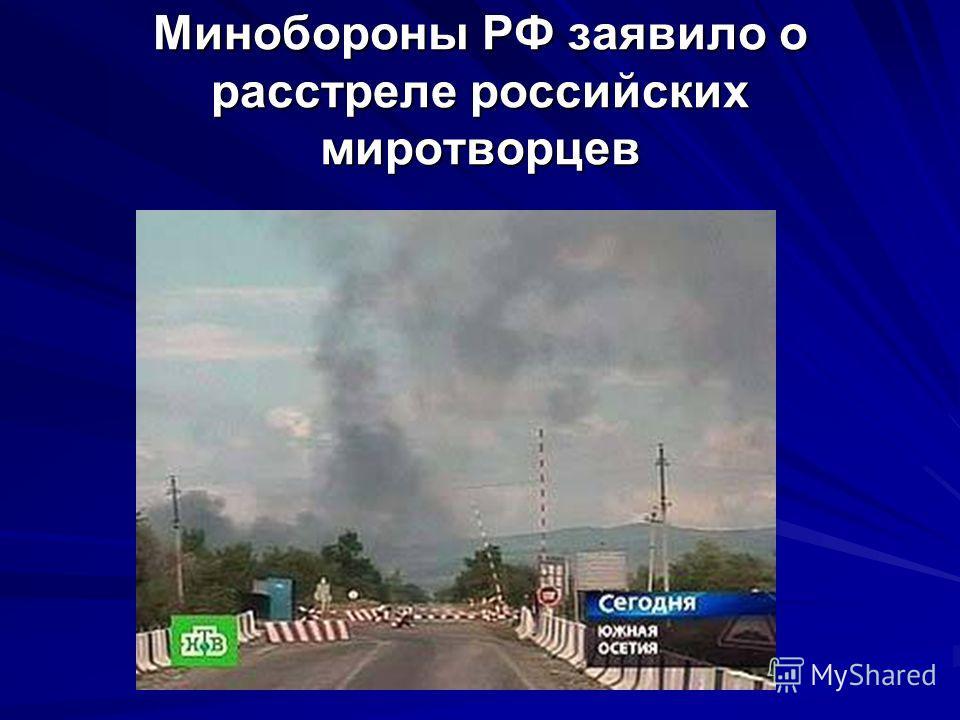 Минобороны РФ заявило о расстреле российских миротворцев