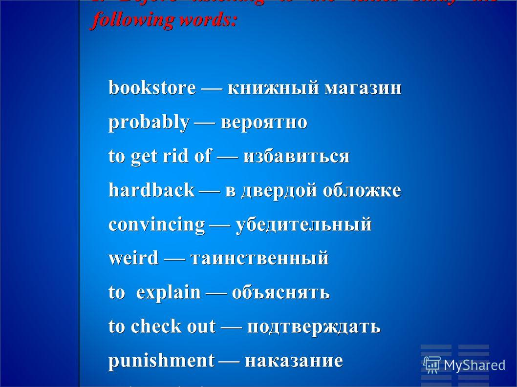 I. Before listening to the textes study the following words: bookstore книжный магазин bookstore книжный магазин probably вероятно probably вероятно to get rid of избавиться to get rid of избавиться hardback в двердой обложке hardback в двердой облож