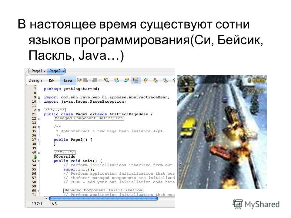 В настоящее время существуют сотни языков программирования(Си, Бейсик, Паскль, Java…)
