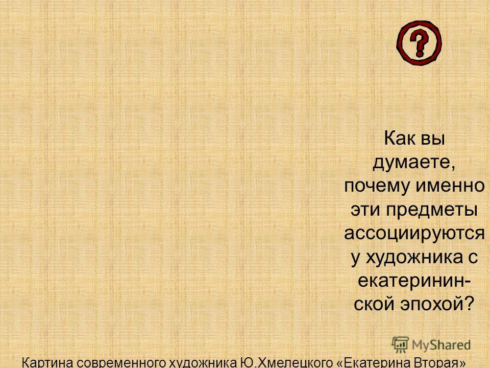 Екатерина Вторая (реконструкция личности по произведениям живописи) Автор : учитель истории школы 6 г Павлова Киселев М.В.