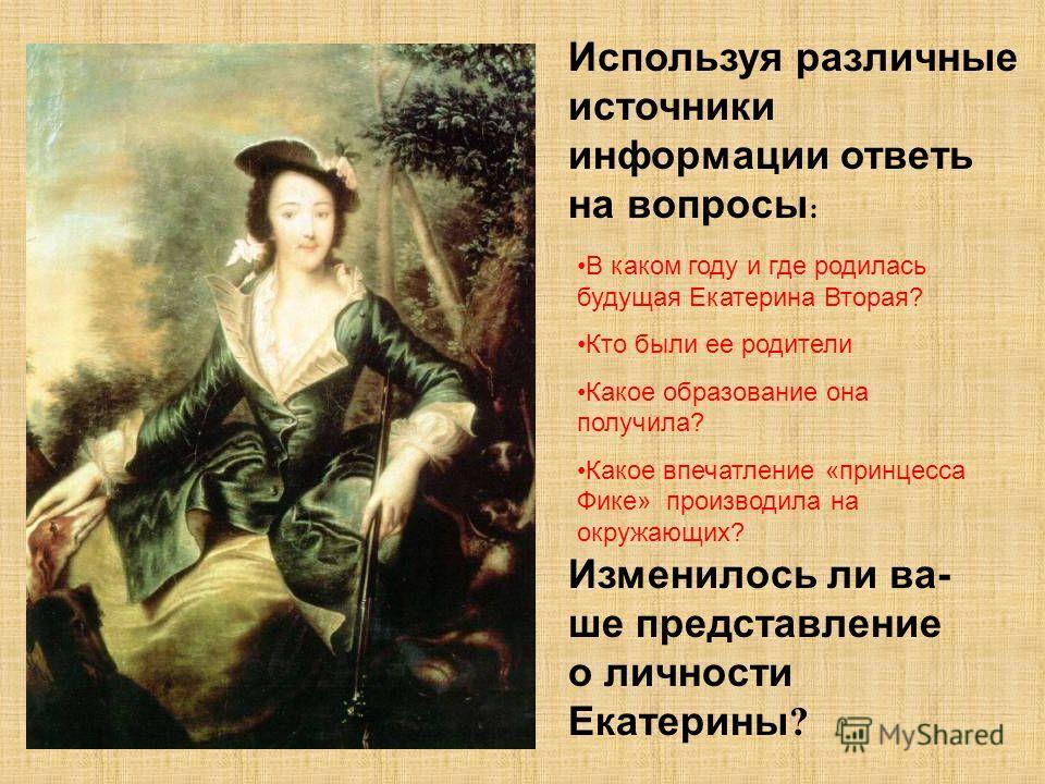 Софья Августа Фредерика Ангальт- Цербстская Предположите, какими личными качествами обладала молодая немецкая принцесса?