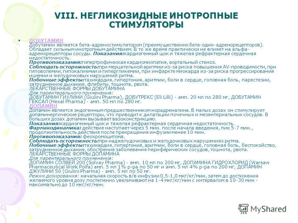 VIII. НЕГЛИКОЗИДНЫЕ ИНОТРОПНЫЕ СТИМУЛЯТОРЫ ДОБУТАМИН Добутамин является бета-адреностимулятором (преимущественно бета-один-адренорецепторов). Обладает сильным инотропным действием. В то же время практически не влияет на альфа- адренорецепторы сосуды.