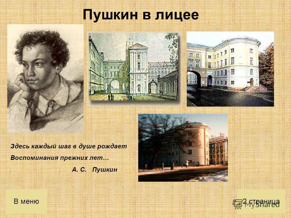 Здесь каждый шаг в душе рождает Воспоминания прежних лет… А. С. Пушкин 2 страницаВ меню Пушкин в лицее