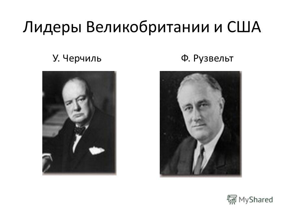 Лидеры Великобритании и США У. ЧерчильФ. Рузвельт
