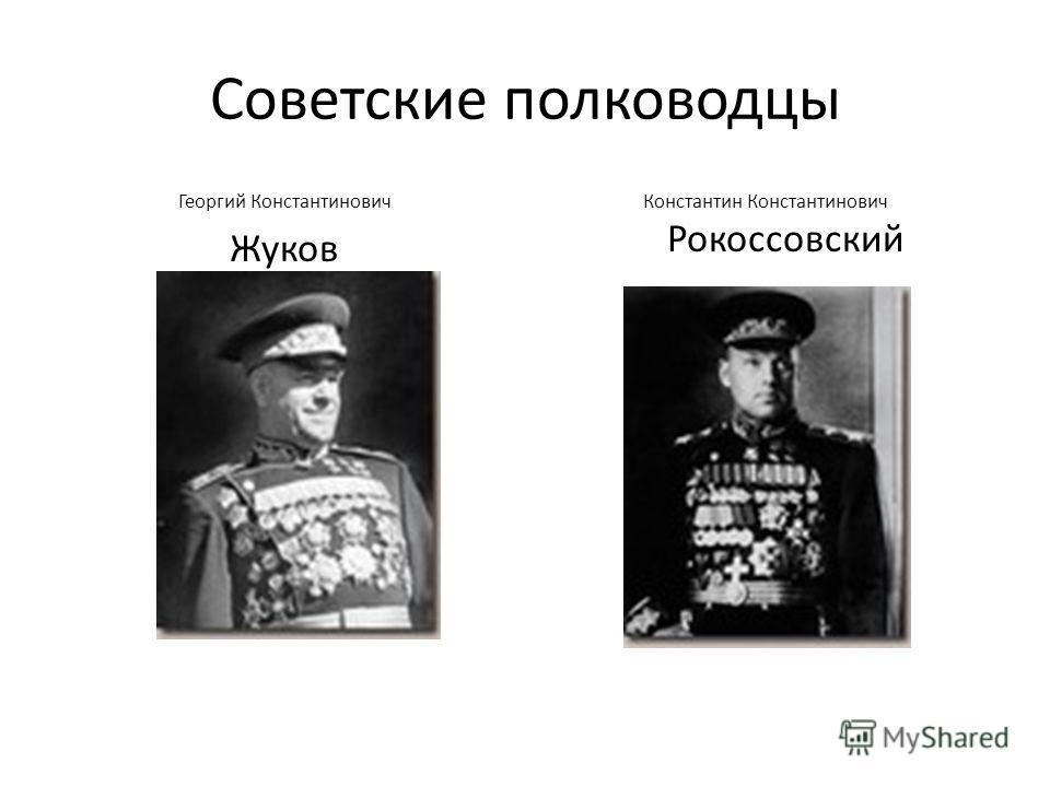 Советские полководцы Георгий Константинович Жуков Константин Константинович Рокоссовский