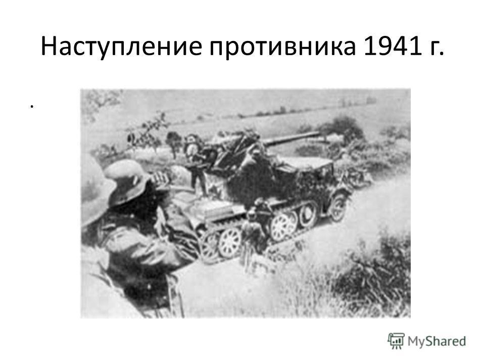 Наступление противника 1941 г..