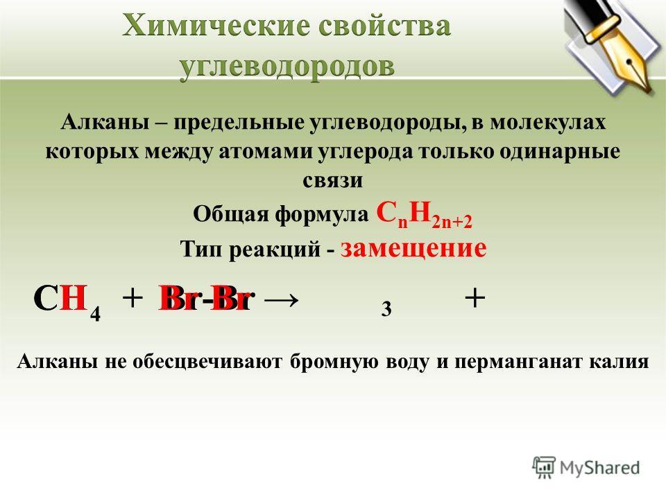 Алканы – предельные углеводороды, в молекулах которых между атомами углерода только одинарные связи Общая формула C n H 2n+2 Тип реакций - замещение СН + Br-Br СННBr+ Алканы не обесцвечивают бромную воду и перманганат калия 4 3