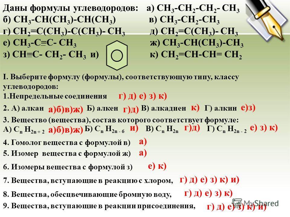 Даны формулы углеводородов: а) CH 3 -CH 2 -CH 2 - CH 3 б) CH 3 -CH(CH 3 )-CH(CH 3 ) в) CH 3 -CH 2 -CH 3 г) CH 2 =C(CH 3 )-C(CH 3 )- CH 3 д) CH 2 =C(CH 3 )- CH 3 е) CH 3 -C=C- CH 3 ж) CH 3 -CH(CH 3 )-CH 3 з) CH=C- CH 2 - CH 3 и) к) CH 2 =CH-CH= CH 2 I
