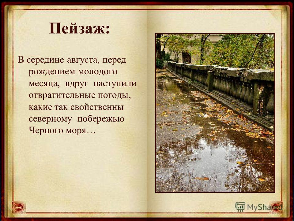В середине августа, перед рождением молодого месяца, вдруг наступили отвратительные погоды, какие так свойственны северному побережью Черного моря… Пейзаж: