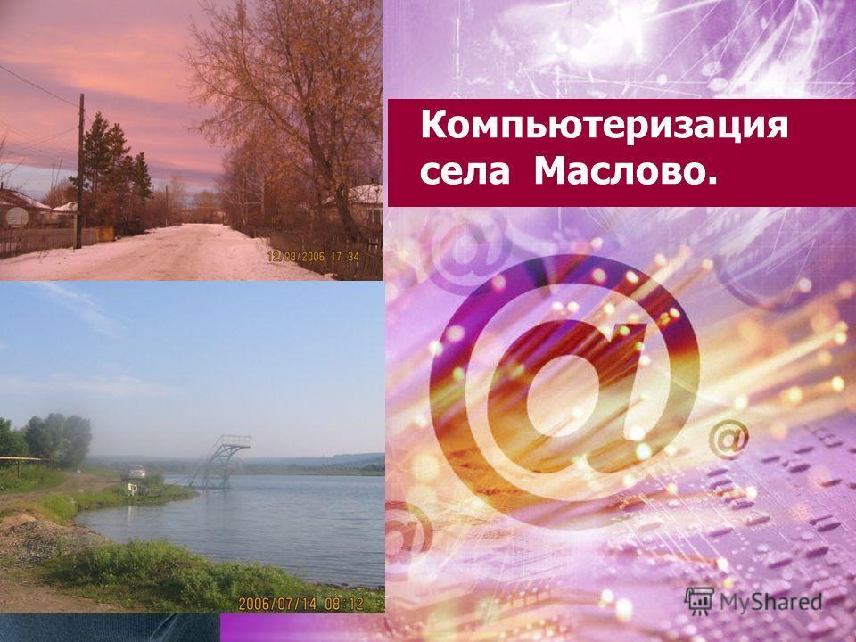 Компьютеризация села Маслово.