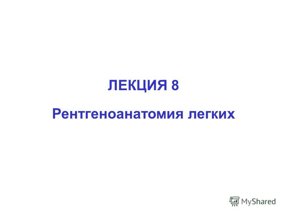 ЛЕКЦИЯ 8 Рентгеноанатомия легких