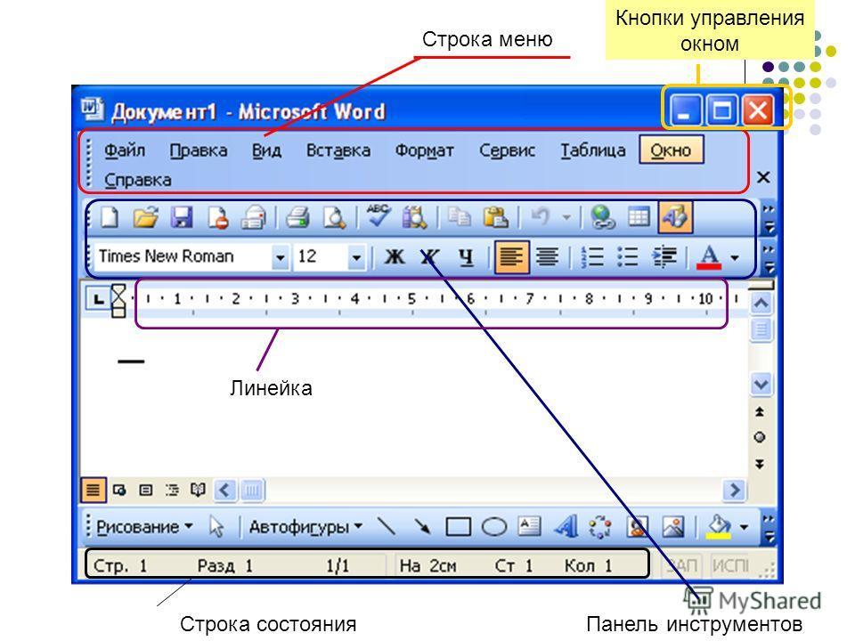 скачать бесплатно программу для редактирования текстовых документов img-1