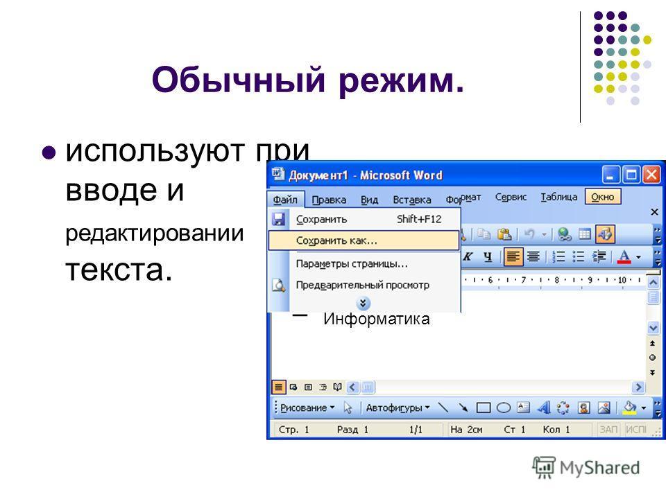 скачать программа для создания документов Word скачать бесплатно - фото 6