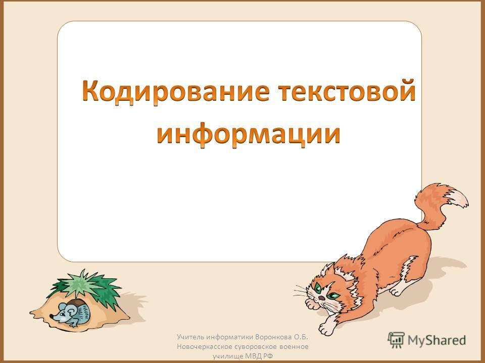 Учитель информатики Воронкова О.Б. Новочеркасское суворовское военное училище МВД РФ