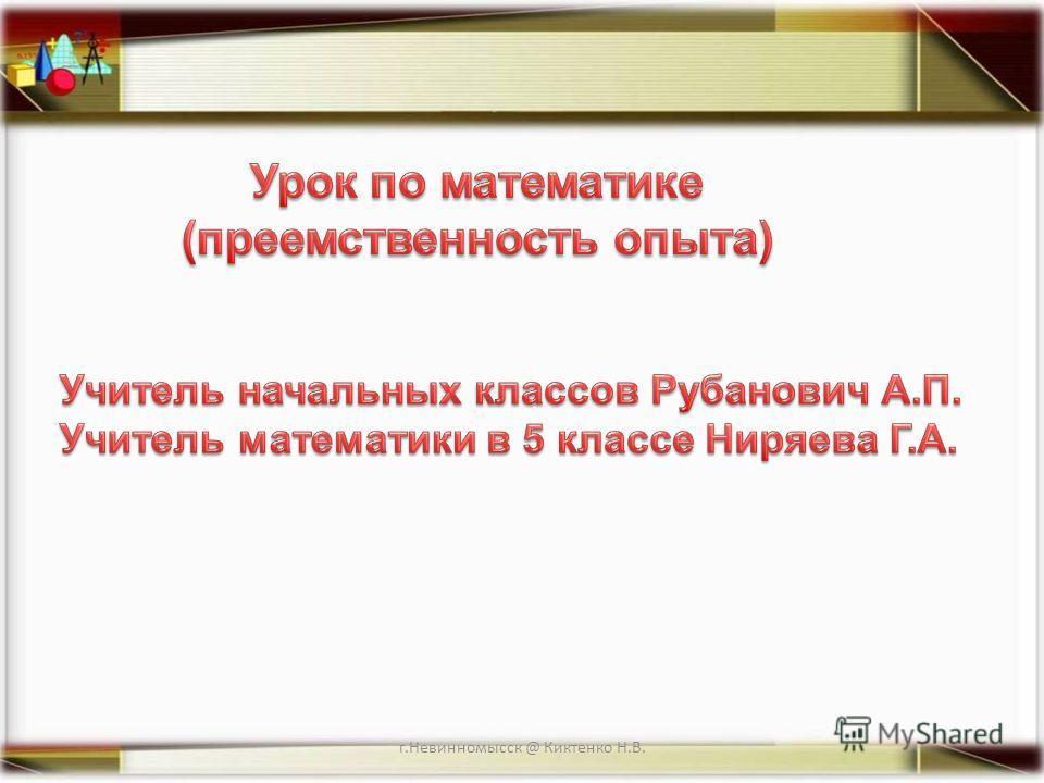 г.Невинномысск @ Киктенко Н.В.