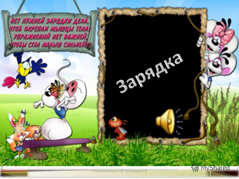 г.Невинномысск @ Киктенко Н.В.11